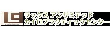 小金井市・武蔵小金井の整体は【人気No1】ラックスアンリミテッドカイロプラクティックセンターへ ロゴ