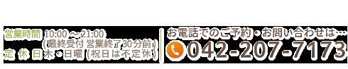 小金井市・武蔵小金井の整体は【人気No1】ラックスアンリミテッドカイロプラクティックセンターへ お問い合わせ