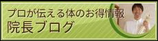 小金井市・武蔵小金井の整体は【人気No1】ラックスアンリミテッドカイロプラクティックセンターへ メニュー3