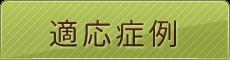 小金井市・武蔵小金井の整体は【人気No1】ラックスアンリミテッドカイロプラクティックセンターへ 整体の適応症例